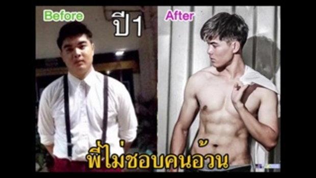 #คนแปลงร่าง เคยไหม เขาปฏิเสธเราเพราะเราอ้วน!!