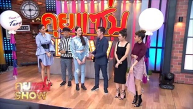 คุยเเซ่บShow - คอนเสิร์ต Thailand Top 100 by JOOX