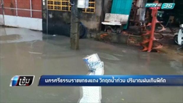 นครศรีธรรมราชยกธงแดง วิกฤตน้ำท่วม ปริมาณฝนเกินพิกัด - เข้มข่าวค่ำ