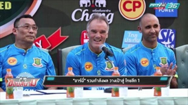 """บอลไทย...ยูไนเต็ด : """"อาร์มี่"""" รวมกำลังพล วางเป้าสู่ ไทยลีก 1 -เข้มข่าวค่ำ"""