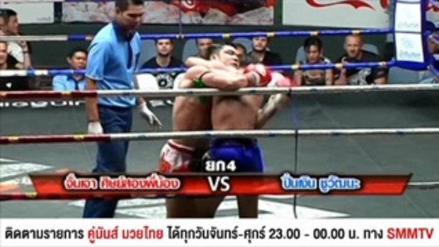 คู่มันส์มวยไทย l ศึกเชฟบุญธรรม คู่ 1 จั่นเจา ศิษย์สองพี่น้อง พบ ปิ่นเงิน ชูวัฒนะ l 30 พ.ย. 60