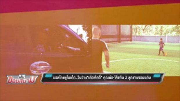 """บอลไทยยูไนเต็ด..วันว่าง""""เทิดศักดิ์"""" คุณพ่อ-โค้ชกับ 2 ลูกชายจอมแก่น - เข้มข่าวค่ำ"""