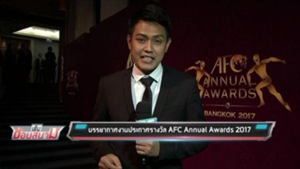 บรรยากาศงานประกาศรางวัล AFC Annual Awards 2017 - เข้มข่าวค่ำ