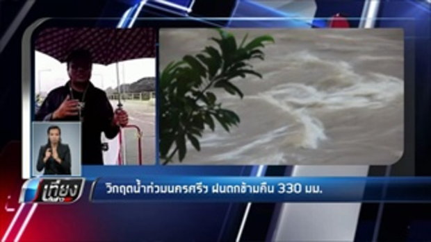 นครศรีธรรมราช ฝนกระหน่ำข้ามคืน สูงสุด 330 มิลลิเมตร - เที่ยงทันข่าว