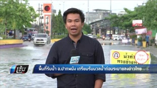 พื้นที่รับน้ำ อ.ปากพนัง เตรียมรับมวลน้ำก่อนระบายลงอ่าวไทย - เข้มข่าวค่ำ