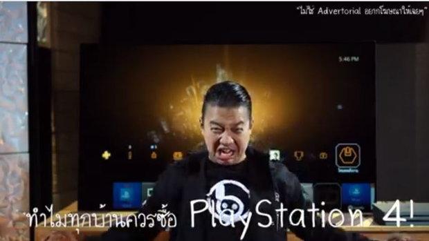 ทำไมทุกบ้านถึงควรซื้อ #PlayStation4 (คลิปนี้ไม่ใช่โฆษณา เราอยากทำให้เพราะตื่นเต้นที่ PlayStation 4 ส