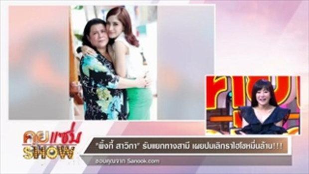 คุยเเซ่บShow -ข่าวจากSanook พิ้งกี้ สาวิกา รับแยกทางสามี เผยปมเลิกราไฮโซหมื่นล้าน