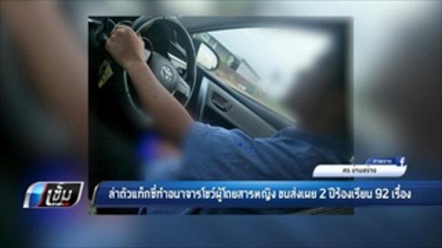 ล่าตัวแท็กซี่ทำอนาจารโชว์ผู้โดยสารหญิง ขนส่งเผย 2ปีร้องเรียน 92เรื่อง - เข้มข่าวค่ำ