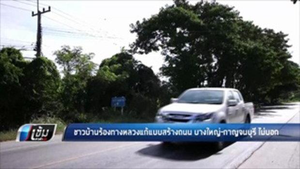 ชาวบ้านร้องทางหลวงแก้แบบสร้างถนน บางใหญ่-กาญจนบุรี ไม่บอก - เข้มข่าวค่ำ