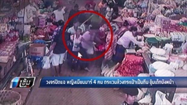 วงจรปิดแฉ หญิงเมียนมาร์ 4 คน ตระเวนล้วงกระเป๋าเป็นทีม อุ้มเด็กบังหน้า - เข้มข่าวค่ำ