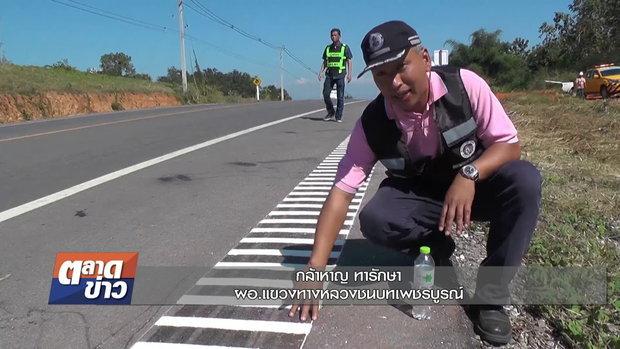 นทท. แห่พิสูจน์ถนนเสียงดนตรีหนึ่งเดียวในประเทศไทย l ข่าวเวิร์คพอยท์ l 4 ธ.ค.60