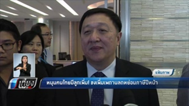 หนุนคนไทยมีลูกเพิ่ม ชงเพิ่มเพดานลดหย่อนภาษีได้ปีหน้า - เที่ยงทันข่าว