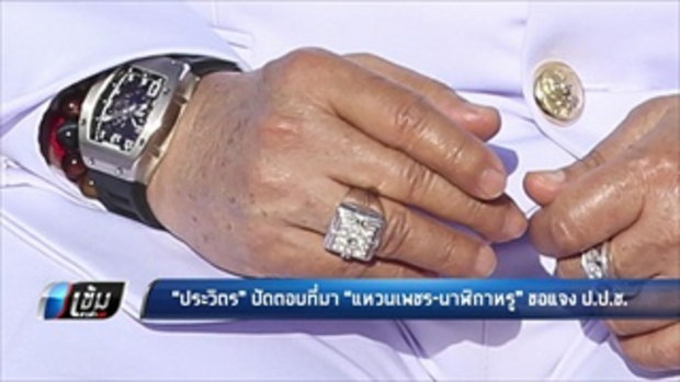 """""""ประวิตร"""" ปัดตอบที่มา """"แหวนเพชร-นาฬิกาหรู"""" ขอแจง ป.ป.ช. - เข้มข่าวค่ำ"""