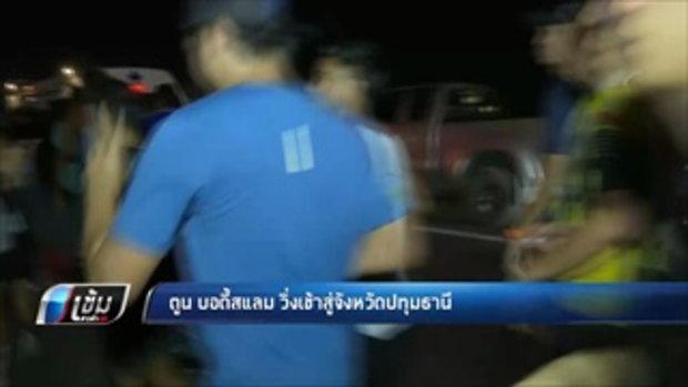 ตูน บอดี้สแลม วิ่งเข้าสู่จังหวัดปทุมธานี - เข้มข่าวค่ำ