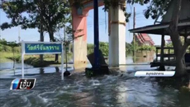 อ่าวไทยน้ำทะเลหนุนสูง คาด 2-3 วันเป็นปกติ - เข้มข่าวค่ำ
