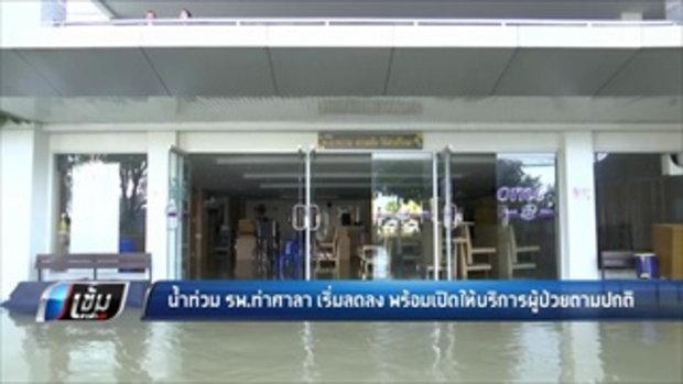 น้ำท่วม รพ.ท่าศาลา เริ่มลดลง พร้อมเปิดให้บริการผู้ป่วยตามปกติ - เข้มข่าวค่ำ