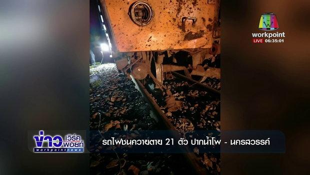 รถไฟชนควายตาย 21 ตัว ช่วงปากน้ำโพ   นครสวรรค์ l ข่าวเวิร์คพอยท์ เช้า l 7 ธ.ค.60