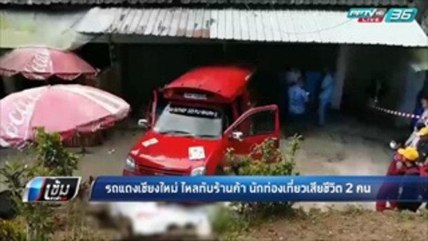รถแดงเชียงใหม่ ไหลทับร้านค้า นักท่องเที่ยวเสียชีวิต 2 คน - เข้มข่าวค่ำ