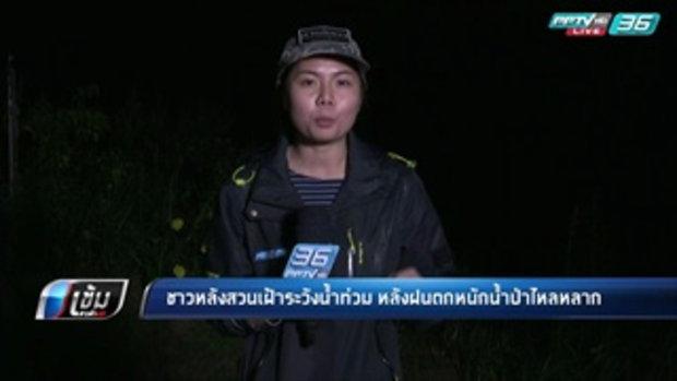 ชาวหลังสวนเฝ้าระวังน้ำท่วม หลังฝนตกหนักน้ำป่าไหลหลาก - เข้มข่าวค่ำ