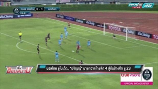 """บอลไทย ยูไนเต็ด..""""ปริญญ์"""" นายทวารไทยลีก 4 สู่นายทวารช้างศึก 23 ปี - เข้มข่าวค่ำ"""