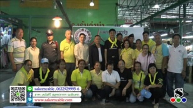 Sakorn News : เปิดตลาดประชารัฐ ตลาดเอื่ยมเจริญ