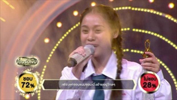 ผู้สาวขาเลาะ - แบม นงนภัส | ร้องแลกแจกเงิน Singer Takes It All | 10 ธ.ค. 60