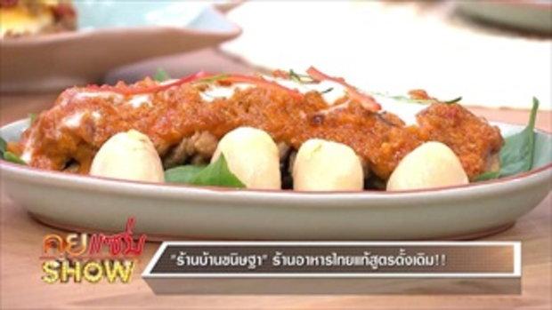 คุยแซ่บShow - ร้านบ้านขนิษฐา ร้านอาหารไทยแท้สูตรดั้งเดิม