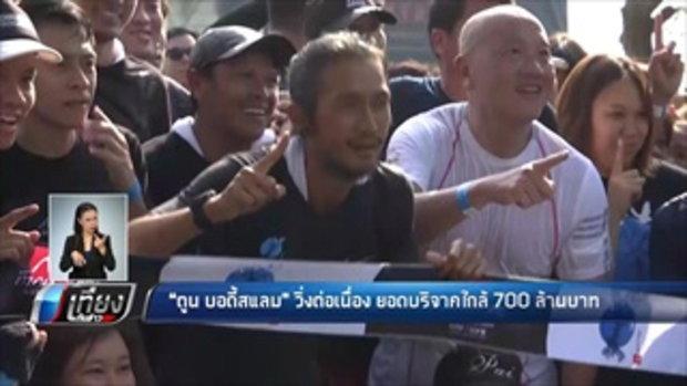 ตูน บอดี้สแลม วิ่งต่อเนื่อง ยอดบริจาคใกล้ 700 ล้านบาท - เที่ยงทันข่าว