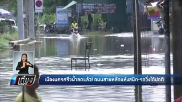 เมืองนครศรีฯ น้ำลดแล้ว ถนนสายหลักแห้งสนิท-รถวิ่งได้ปกติ - เที่ยงทันข่าว