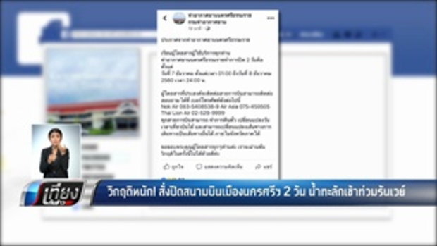 วิกฤติหนัก สั่งปิดสนานบินเมืองนครศรีฯ 2 วัน น้ำทะลักเข้าท่วมรันเวย์ - เที่ยงทันข่าว