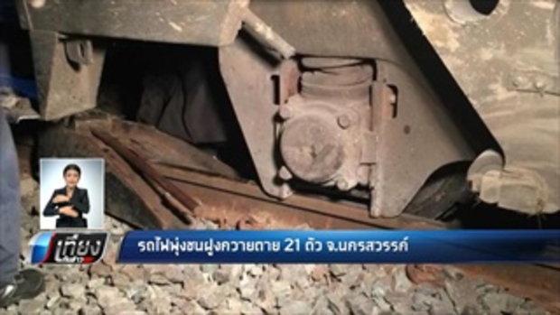 รถไฟพุ่งชนฝูงควายตาย 21 ตัว จ.นครสวรรค์ - เที่ยงทันข่าว