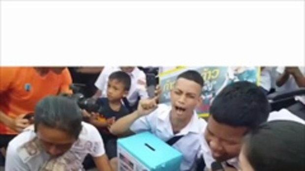 แม้มองไม่เห็นพี่ตูน แต่ก็ทำด้วยใจ พี่ตูนร่วมร้องเพลงกับ เด็กพิการที่มารอให้กำลังใจ