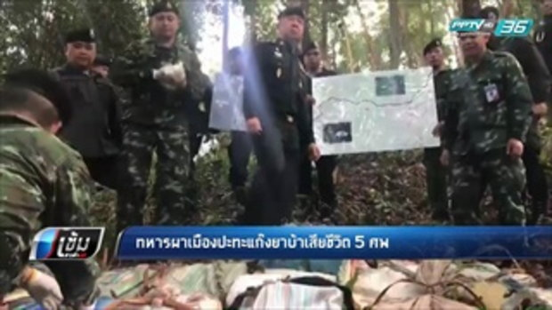 ทหารผาเมืองปะทะแก๊งยาบ้าเสียชีวิต 5 ศพ - เข้มข่าวค่ำ