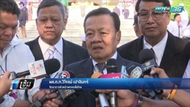เพื่อไทย ขย่ม ป.ป.ช. อย่าสองมาตรฐาน ปมนาฬิกาหรู - เข้มข่าวค่ำ