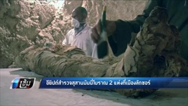 อียิปต์สำรวจสุสานมัมมี่โบราณ 2 แห่งที่เมืองลักซอร์ - เข้มข่าวค่ำ