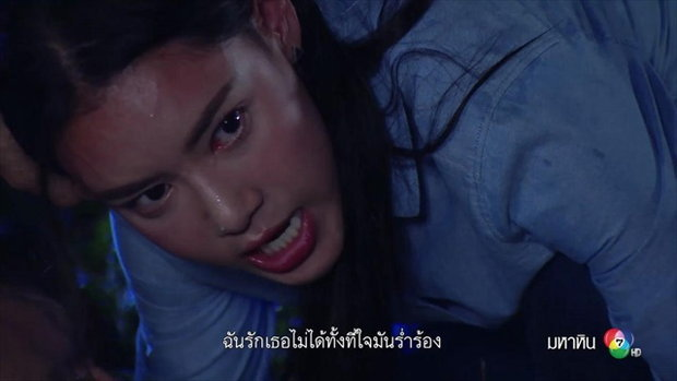 เพลงฉันรักเธอไม่ได้ Ost.มหาหิน [Official MV]