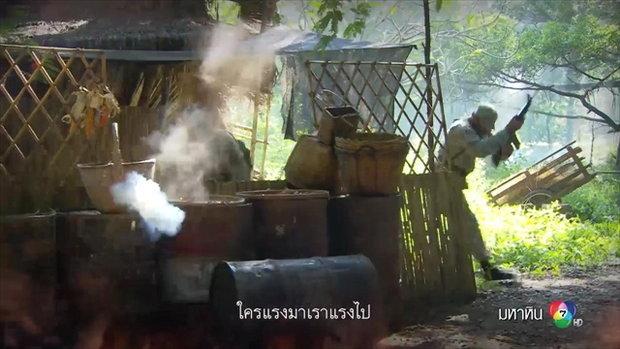 เพลงมหาหิน Ost.มหาหิน [Official MV]