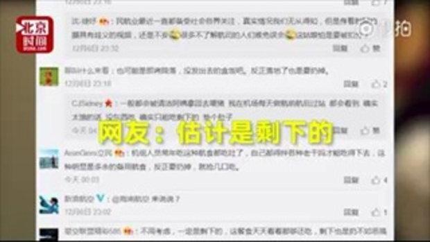 แอร์ฯ สาวจีนโดนสั่งพักงาน อัดคลิปแอบกินอาหารเหลือบนเครื่องบิน