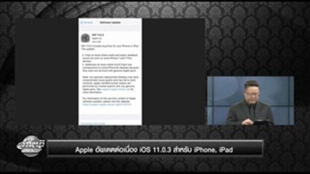 Apple อัพเดตต่อเนื่อง iOS 11.0.3 สำหรับ iPhone, iPad