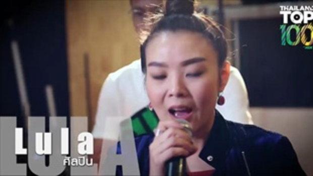 JOOX Thailand Top 100 ลุลา X ลีเดีย