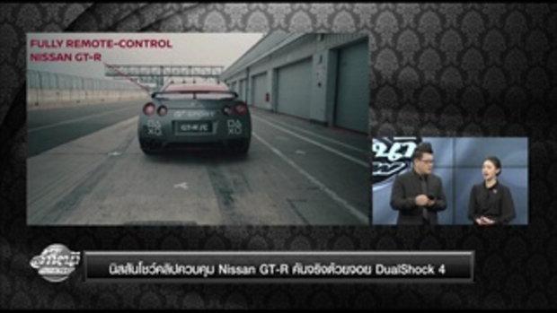 นิสสันโชว์คลิปควบคุม Nissan GT-R คันจริงด้วยจอย DualShock 4