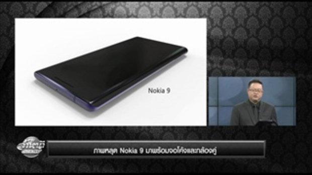 ภาพหลุด Nokia 9 มาพร้อมจอโค้งและกล้องคู่