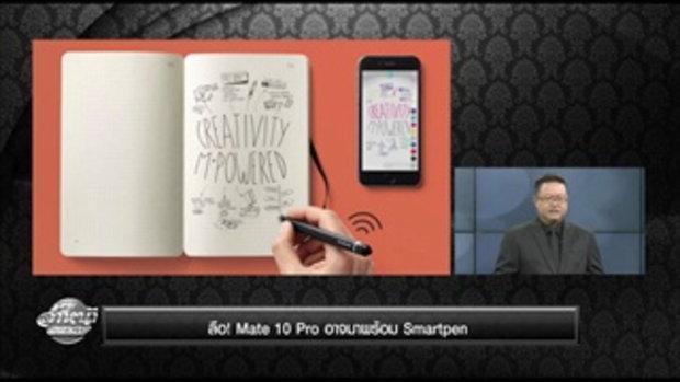 ลือ! Mate 10 Pro อาจมาพร้อม Smartpen