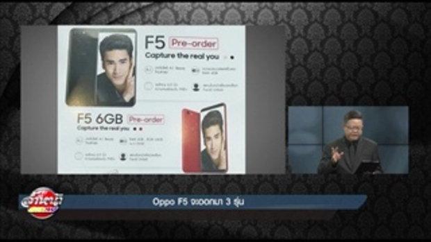 Oppo F5 จะออกมา 3 รุ่นเลย