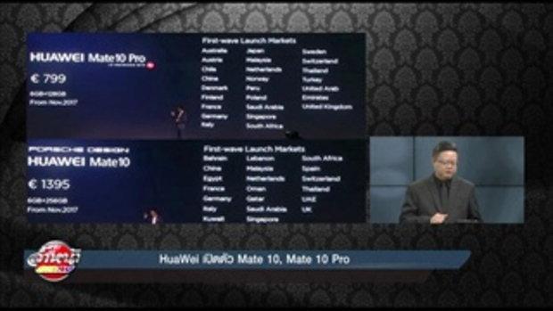 HuaWei เปิดตัว Mate 10, Mate 10 Pro