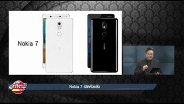 Nokia 7 เปิดตัวแล้ว
