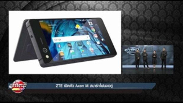 ZTE เปิดตัว Axon M สมาร์ทโฟนจอคู่