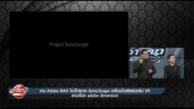 Adobe MAX โชว์โปรเจค SonicScape เครื่องมือตัดต่อคลิป VR