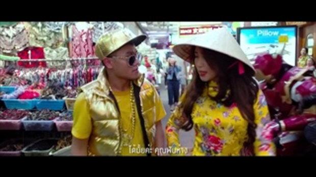 สุดยอดอาหารไทย - Bie The Ska Feat. Hoa Minzy