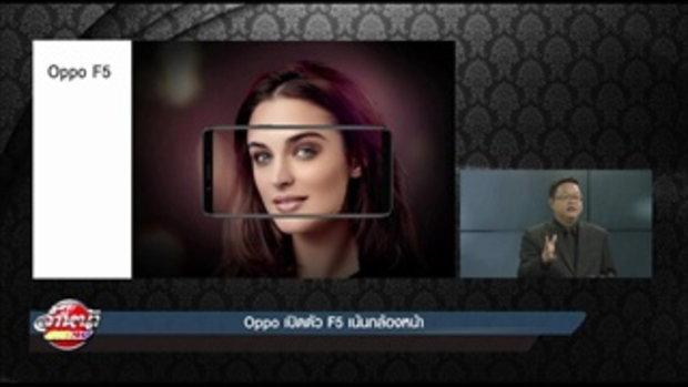 Oppo เปิดตัว F5 เน้นกล้องหน้า